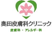 奥田皮膚科クリニック